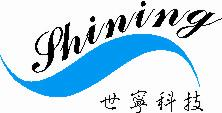 深圳市世宁科技有限公司第一分公司