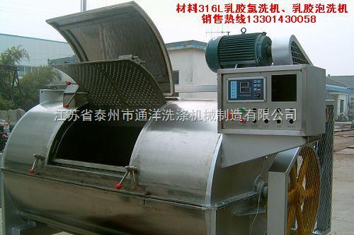 GXP-乳胶氯洗机