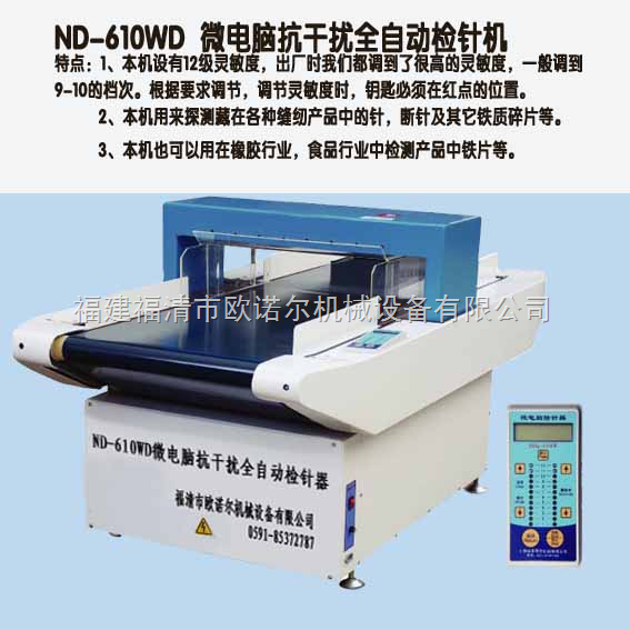 ND-610WD-ND-610WD 微电脑抗干扰全自动检针机