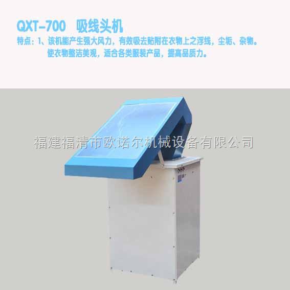 QXT-700-QXT-700  吸线头机