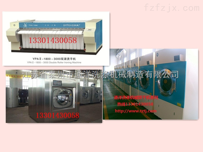齐全-酒店水洗设备全套供应 酒店水洗机械直销