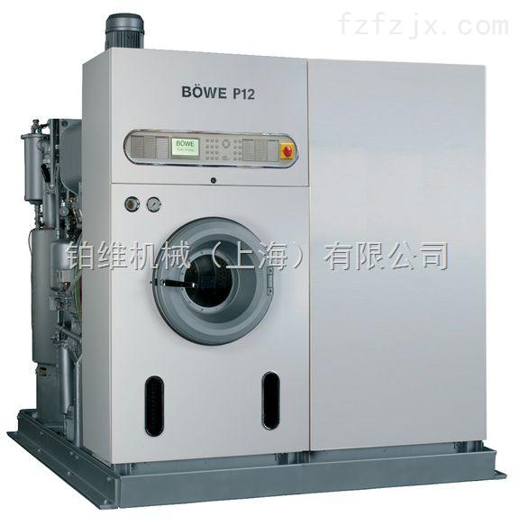 鉑維15公斤四氯乙烯干洗機