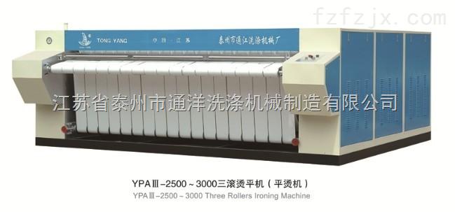齐全-长沙通洋YPA台布烫平机