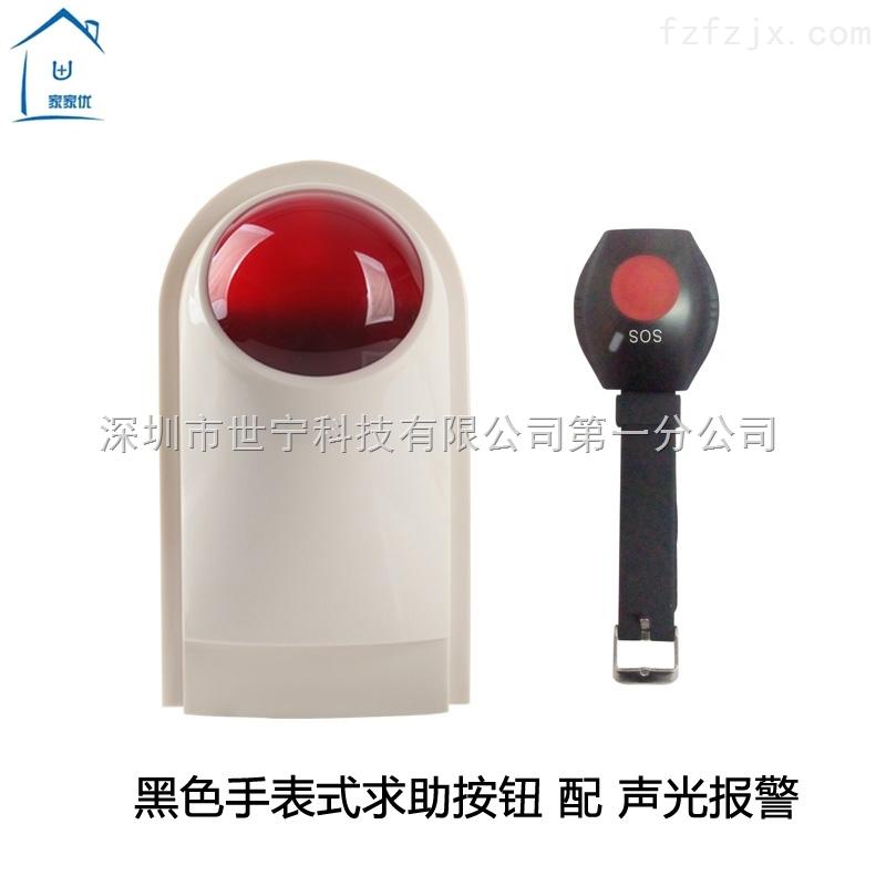 手表式SOS求助按钮价格,无线型老人呼救器厂家,无线紧急呼叫报警器