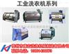 工¤业水洗机