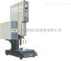 高精度超声波塑料焊接机,超声波塑料焊接机